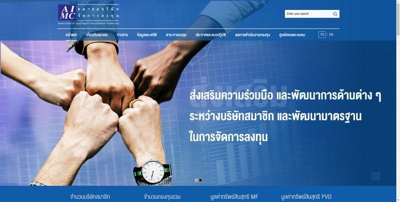 aimc by webdesignads ออกแบบเว็บไซต์ รับทำเว็บ
