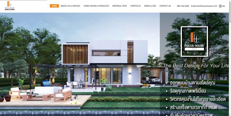focushouse by webdesignads ออกแบบเว็บไซต์ รับทำเว็บ